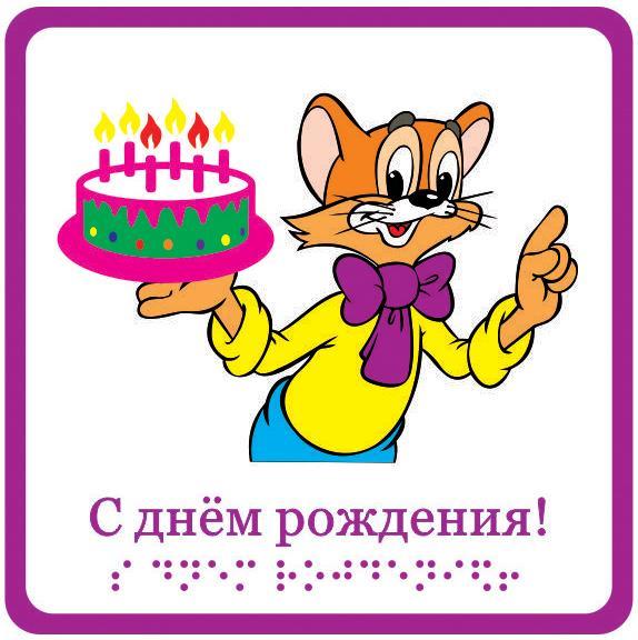 Картинки, открытка коту леопольду с днем рождения