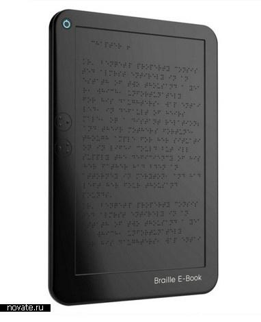 электронная книга для незрячих (слепых)