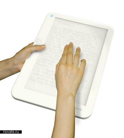 e-book для слепых